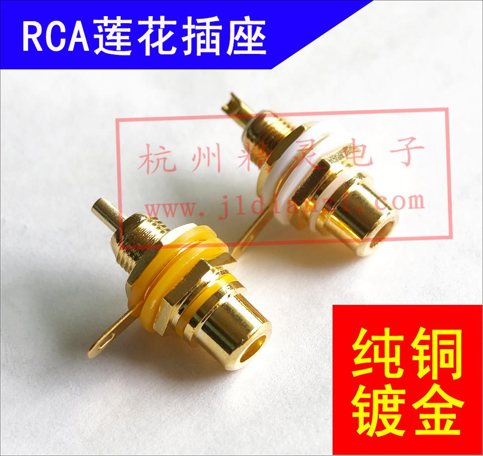 淘宝卖家信用等级_国产普通镀金RCA莲花插座 音频信号输入座 AV插座 RCA插座